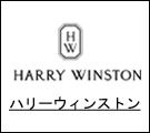 ハリーウィンストン